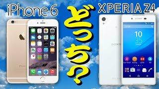 getlinkyoutube.com-XperiaZ4 vs iPhone6 性能スペック徹底比較!! さぁどっち??