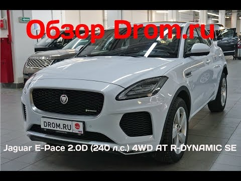 Jaguar E-Pace 2018 2.0D (240 л.с.) 4WD AT R-DYNAMIC SE - видеообзор