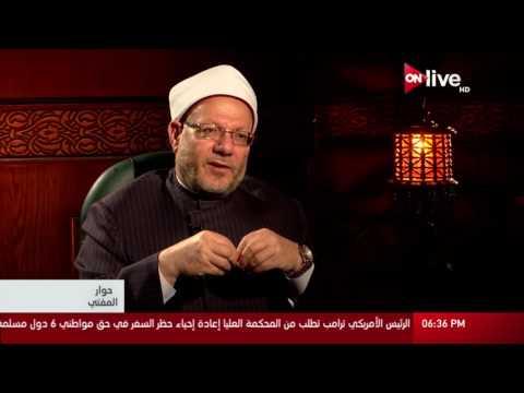 حوار المفتي .. الجمعة 2 يونيو 2017