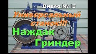 """getlinkyoutube.com-Самодельный точильный станок №3 """"Наждак-гриндер"""""""