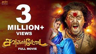 #Sowkarpettai (2016 ) Tamil  Horror Comedy Full Movie |  Srikanth | Raai Laxmi