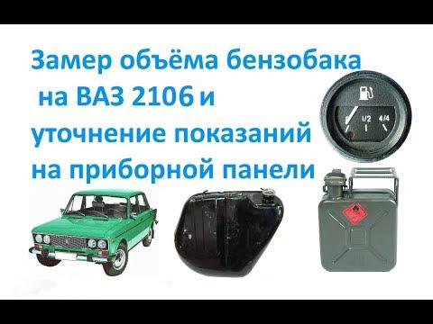 Замер объёма бензобака на ВАЗ 2106 и уточнение показаний на приборной панели