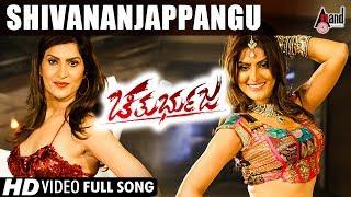 Chathurbhuja | Shivananjappangu | Kannada Video Song I Aarva | Shreya, Chandrika