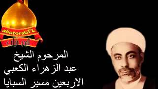 getlinkyoutube.com-خطبة الإمام زين العابدين عليه السلام في مجلس يزيد وزيارة الأربعين- المرحوم الكعبي