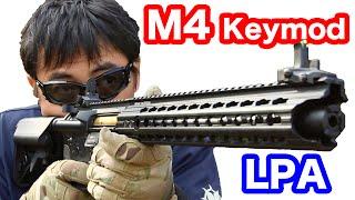 APS Airsoft M4 Keymod LPA 電動ガン サバゲー装備 マック堺のレビュー#421