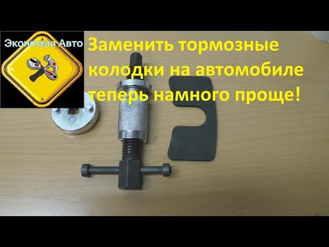Приспособление для утапливания (и закручивания) тормозных цилиндров при замене колодок.!