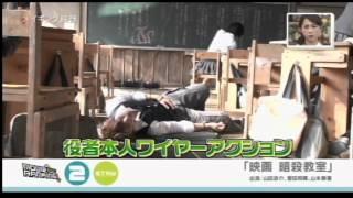 getlinkyoutube.com-映画「暗殺教室」ワイヤー・アクションズ!