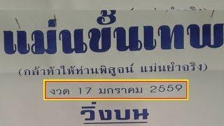 getlinkyoutube.com-หวยซองแม่นขั้นเทพ (วิ่งบน) งวดวันที่ 17/01/59