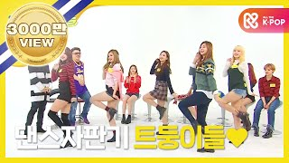 getlinkyoutube.com-주간아이돌 - (Weekly Idol EP.228) 트와이스 Twice 'K-POP' Cover Dance