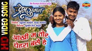 Aakhi Ma Tor Chehra Base He - आंखी म तोर चेहरा बसे हे | Prem Suman | CG Video Song