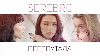 getlinkyoutube.com-SEREBRO - ПЕРЕПУТАЛА