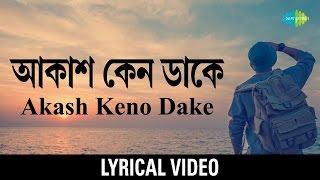 Akash Keno Dake   আকাশ কেন ডাকে   Kishore Kumar   Bengali Lyrical Video