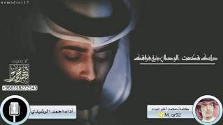 getlinkyoutube.com-شيلة دامك قطعت الوصال بنية فراقك   كلمات محمد أخو عبده    أداء:احمد الرشيدي