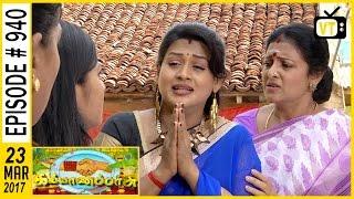 Kalyanaparisu - கல்யாணபரிசு - Tamil Serial   Sun TV   Episode 940   23/03/2017