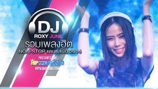getlinkyoutube.com-รวมเพลงฮิต Non-Stop แดนซ์สนั่น 2014 - DJ ROXY JUNE