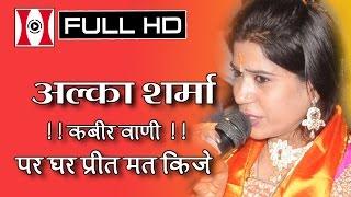 getlinkyoutube.com-Alka Sharma   II  Par Ghar Preet Mat Kije  II  Jagrat Balaji Mahotsav 2015
