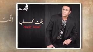 getlinkyoutube.com-مجدي طلعت - وقت الحساب
