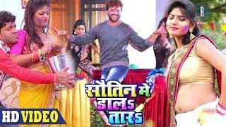 Sautin Mein Dala Tara | Khesari Lal Yadav | Bhojpuri Superhit Holi Song 2018 | HD Video