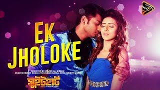 getlinkyoutube.com-Ek Jholoke - Hridoy Khan | Sweetheart (2016) | Full Video Song | Bappy | Mim Bidya Sinha Saha