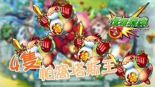 getlinkyoutube.com-怪物彈珠 : 4 隻帕窩塔斯王小隊 GO!