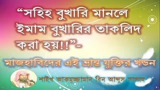 """getlinkyoutube.com-""""সহিহ বুখারী মানলে ইমাম বুখারীর তাকলিদ করা হয়!!"""" এই ভ্রান্ত যুক্তির খণ্ডন ~ শাইখ আকরামুজ্জামান"""