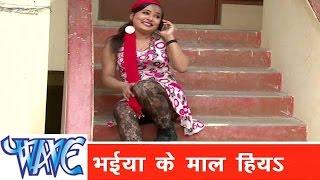 getlinkyoutube.com-भईया के माल हियs  Bhaiya Ke Maal Hiya - Kela Ke Khela - Bhojpuri Hot Song 2015 HD