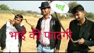 भाई की फाटगी , राजस्थानी कॉमेडी Rajasthani Comedy Marvadi Comedy.