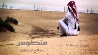 getlinkyoutube.com-منكوس || كلمات واداء صالح ال مانعه
