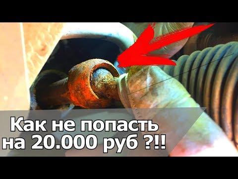Как не попасть на новую рейку!!! К чему приводит рваный пыльник тяги. | Видеолекция