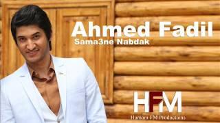 getlinkyoutube.com-احمد فاضل - سمعني نبضك ( حصرياً ) Ahmed Fadil - Sama3ne Nabdak