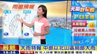 getlinkyoutube.com-[東森新聞HD]氣象時間-1040729晚間氣象
