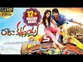 Ra Ra Krishnayya Latest Telugu Full Movie || 2015 || Sundeep Kishan, Regina, Jagapathi Babu