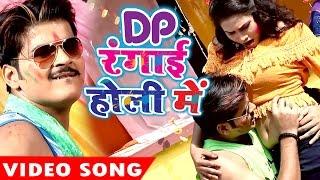 getlinkyoutube.com-होली गीत 2017 - Kallu Ji - DP रंगाई होली में - DP Rangai Holi Me - Bhojpuri Hot Holi Songs 2017 new