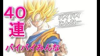 【ドラゴンボールZドッカンバトル】10連ガチャでバイバイみんな!! By Androck