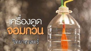 getlinkyoutube.com-เครื่องดูดจอมกวน วิทย์ฯ ป.4-6