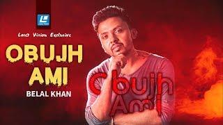 Obujh Ami | Belal Khan | Lyrical Video | Alapon | Laser Vision