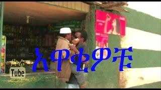 getlinkyoutube.com-Awakiwochu (አዋቂዎቹ) Ethiopian Movie from DireTube Cinema