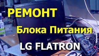 getlinkyoutube.com-Монитор LG Flatron E1941T. Не включается. Ремонт БП.