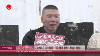 《看看星闻》: 《老炮儿》冯小刚男一号初体验 意外!惊喜!特别! Kankan News【SMG新闻超清版】