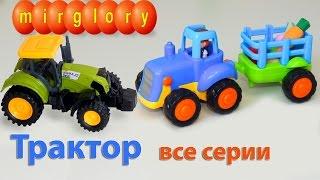 getlinkyoutube.com-Трактор все серии про машинки мультик для детей Видео и мультфильмы mirglory