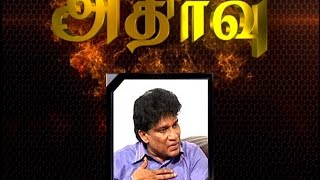 """Adhirvu"" exclusive live interview with Hon. Mano Ganesan (MP) (15-11-2015)"