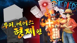 getlinkyoutube.com-With 애플님! [ 원피스 신의 탑 챌린지 : 루피+에이스 형제편 ] 마인크래프트 Minecraft BattleTower Challenge onepiece [369랑께]