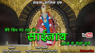 getlinkyoutube.com-Mere Sir Per Rakh Do Sainath Apne Ye Dono Hath....