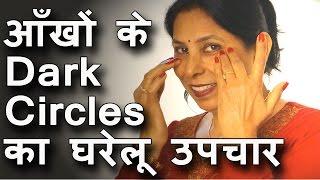 getlinkyoutube.com-आँखों के dark circles का घरेलू उपचार । Dark circles under eyes home remedy in Hindi
