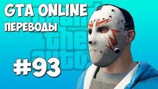 getlinkyoutube.com-GTA 5 Online Смешные моменты (перевод) #93 - Хлопающий парень, Оборона ангара, Охота на Делириуса