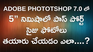 getlinkyoutube.com-Create Passport size photos in adobe photoshop 7.0