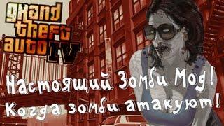 getlinkyoutube.com-GTA IV. НАСТОЯЩИЙ Zombie mod. Когда зомби атакуют.