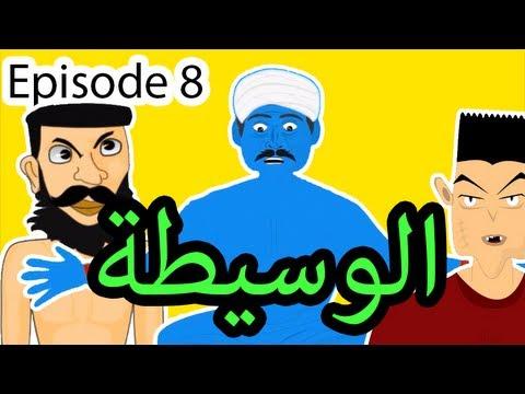 رسوم متحركة مغربية - حكايات بوزبال - الحلقة 8 - الوسيطة