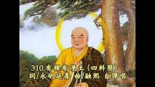 getlinkyoutube.com-有禪有淨土  詞/永明延壽 曲/融熙 自彈唱