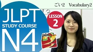 getlinkyoutube.com-JLPT N4 Lesson 2-2 Vocabulary 「Could you tell me where to place trash please?」【日本語能力試験】